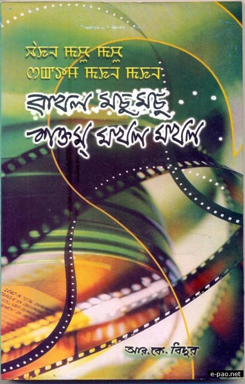 Wakhal Machu-Machu, Shaktam Makhal-Makhal - A book by RK Bidur