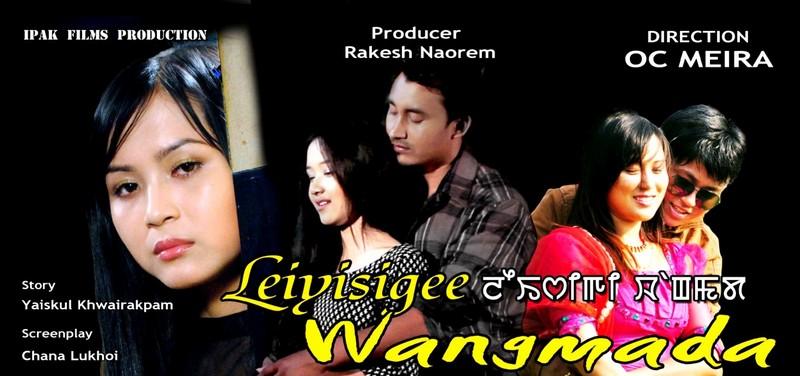 Poster of Leiyisigi Wangmada