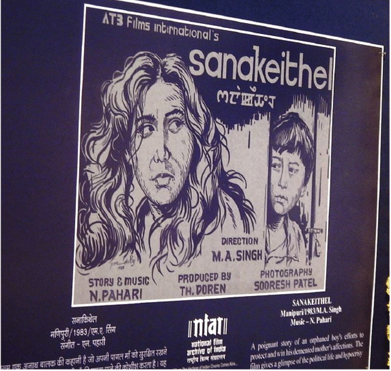 A poster for 'Sanakeithel'